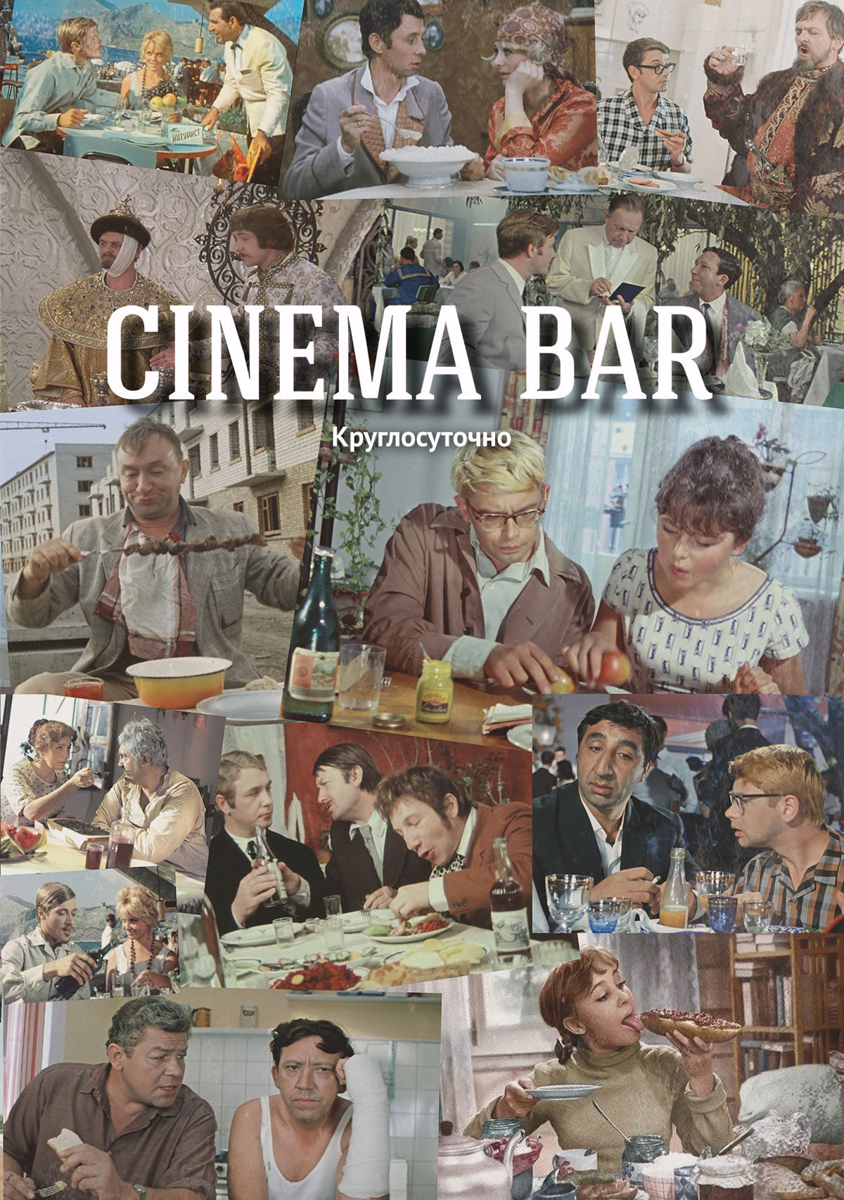 меню бара «Cinema Bar»