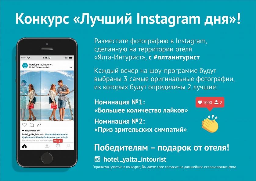 Конкурс для instagram