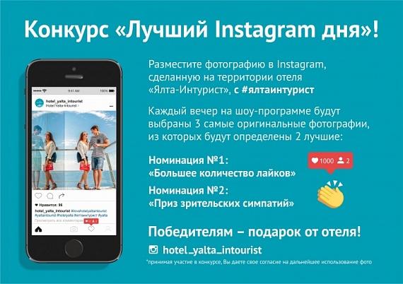 Конкурс для инстаграма